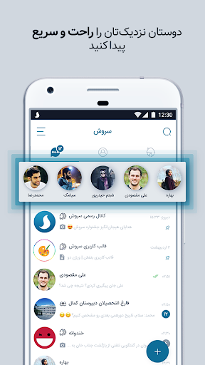 Download Soroush Messenger For Pc