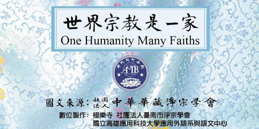 世界宗教是一家第一輯_中英有聲書籤