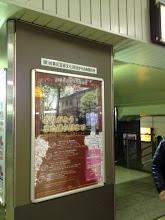 Photo: 上野駅に掲示されていたポスター!