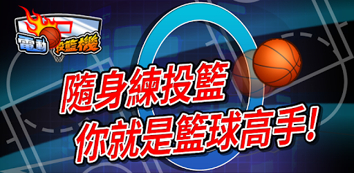 Basketball Pointer for PC