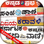 Kannada Newspapers Daily