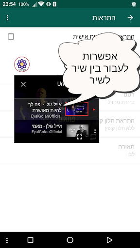 תן שיר screenshot 3