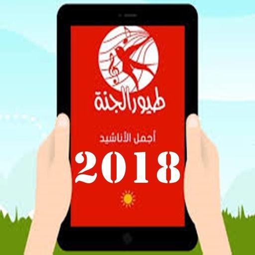 اغاني طيور الجنة 2018 (app)
