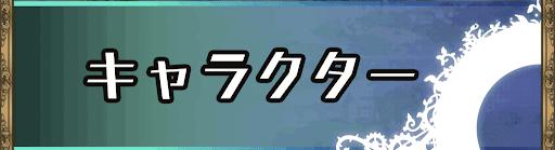 エピックセブン_キャラクター