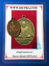 เหรียญหลวงพ่อทวด รุ่น2 บล็อกทองคำ วัดช้างไห้ จ.ปัตตานี ปี 2502 พร้อมบัตรรับรอง