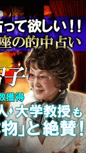 VIP推薦/鑑定50年【当たる占い】...