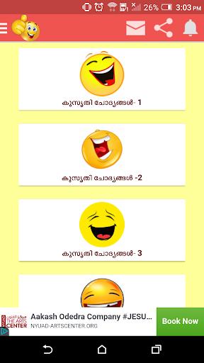 kusrthi chodyangal-malayalam screenshot 2