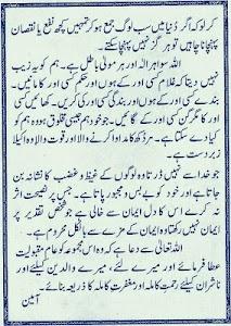 Download Qurani Mustajab Duain Urdu APK latest version 1 for