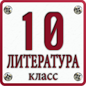 "10 сlass ""Literature World"" icon"