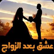 رواية عشق بعد الزواج - كاملة