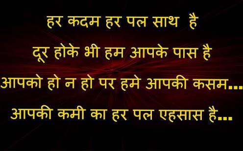 Hindi Sms 2017 - náhled