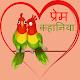 Download Hindi Prem Kahaniya For PC Windows and Mac