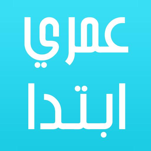 تامر حسني - البوم عمري ابتدا (app)