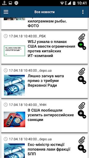 FromUa.News  screenshots 8