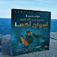Download أمواج أكما ل عمرو عبد الحميد For PC Windows and Mac