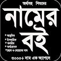 বাংলা নামের বই | Bangla nice Namebook icon