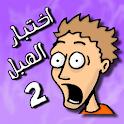 لعبة اختبار الهبل 2 icon