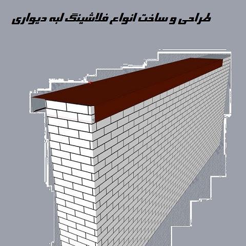 فلاشینگ لبه دیواری