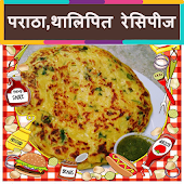 Paratha Recipes in Hindi ( Offline )