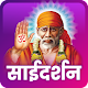 Download Saidarshan Saibaba Live Darshan Shirdi For PC Windows and Mac