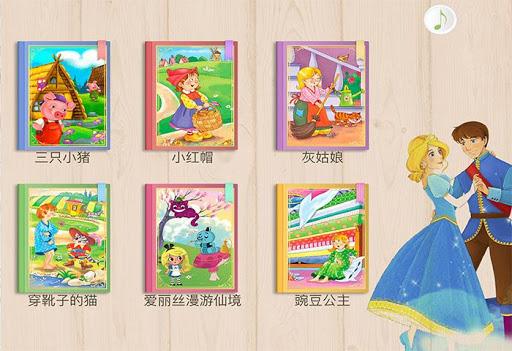 世界经典童话故事大全 6到12岁少年儿童睡前读物英语