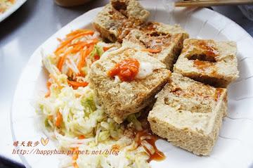 21臭豆腐