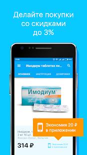 Eapteka - заказ лекарств - náhled