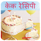 Cake Recipes in Hindi (Pastry Recipes)