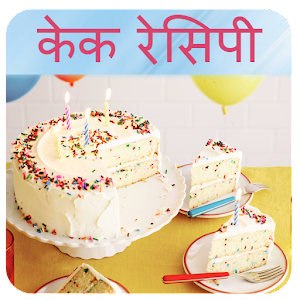 Cake Recipes In Hindi Screenshot Thumbnail