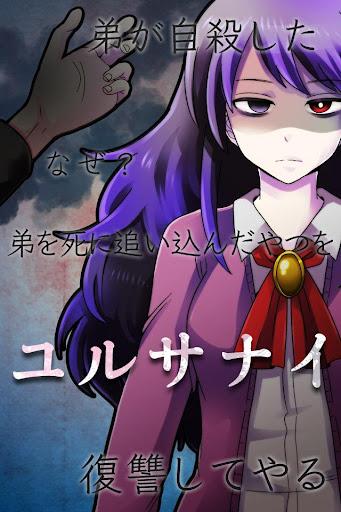 乙女の復讐日記