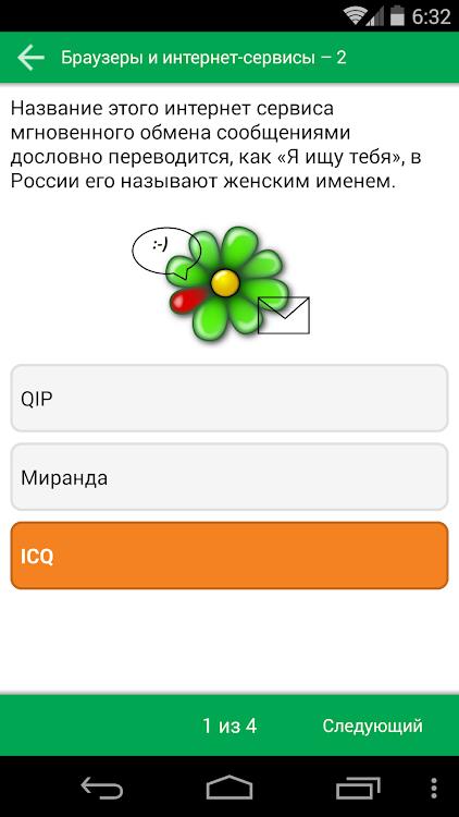 Icq társkereső oldal