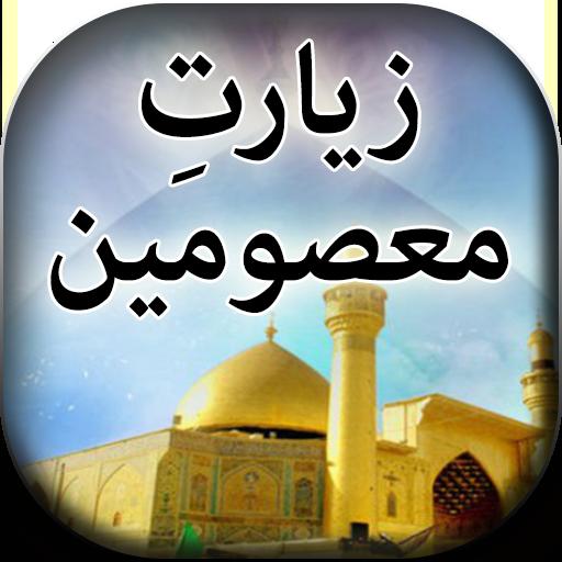Ziyarat Masomeen - Ziyarat 14 Masomeen A S - Apps on Google Play