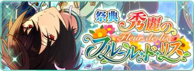 【あんスタ】新イベント! 「祭典*秀麗のフルール・ド・リス」