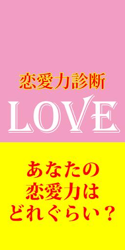 恋愛力診断【あなたはモテる?モテない?】