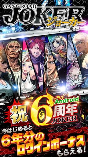 ジョーカー〜ギャングロード〜【マンガRPG】 apktreat screenshots 1