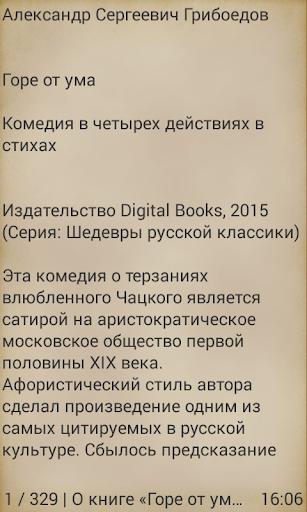 Горе от ума, А.С.Грибоедов screenshot 2
