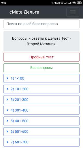 Дельта Тест-Второй Механик. cMate (Вопросы-ответы) screenshot 1