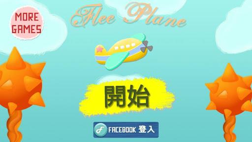 Flee Plane - 逃亡の飞机