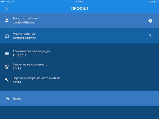 Mobile HDTV 1.0-beta2 screenshots 2