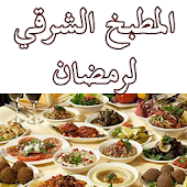 المطبخ الشرقي لشهر رمضان