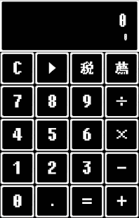 Retro game style calculator- screenshot thumbnail