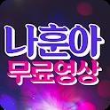 나훈아 무료영상 - 히트곡 메들리 나훈아 공연 무료 영상모음 icon