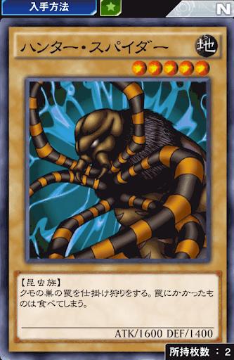 ハンター・スパイダー