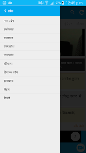 Hindi News - Naya India- screenshot thumbnail