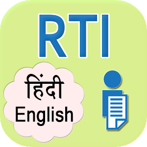 rti hindi Rti (right to information) application describe in detail of the right to information act 2005 of india in hindi language rti is an act of the parliament of india to provide for setting out the practical regime of right to information for citizens and replaces the erstwhile freedom of information act.