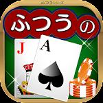 ふつうのブラックジャック-定番カジノゲーム! Icon