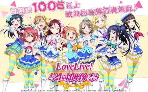 Love Live! u5b78u5712u5076u50cfu796d 6.0.5 screenshots 7