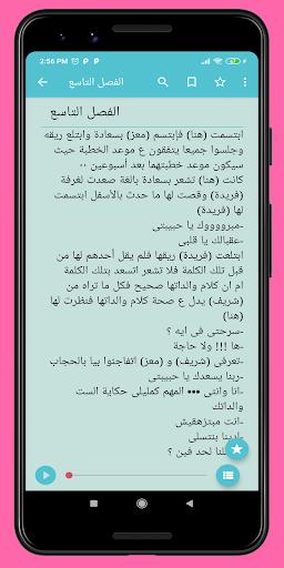 رواية سجينة القصر - كاملة - بدون انترنت screenshot 4