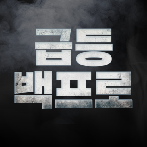 급등백프로 file APK for Gaming PC/PS3/PS4 Smart TV