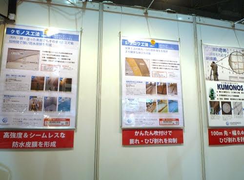 展示会 インテックス大阪 建築材料・住宅設備総合展 KENTEN2018 その1 ケイエフ